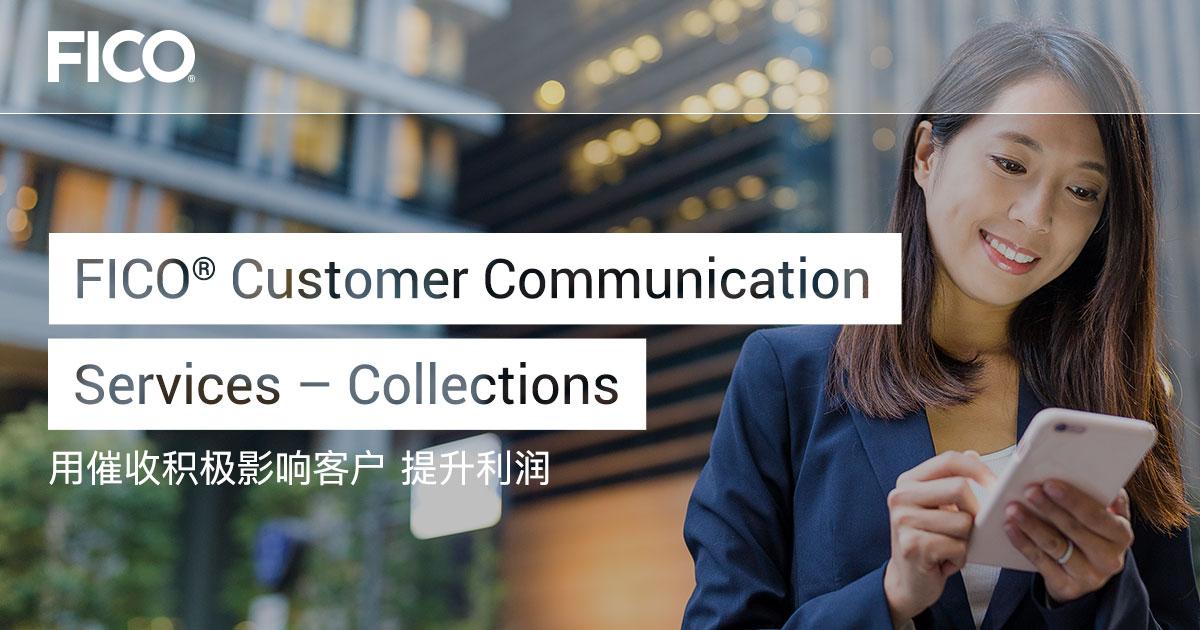 FICO® Customer Communication Services(客户沟通服务解决方案) - 催收