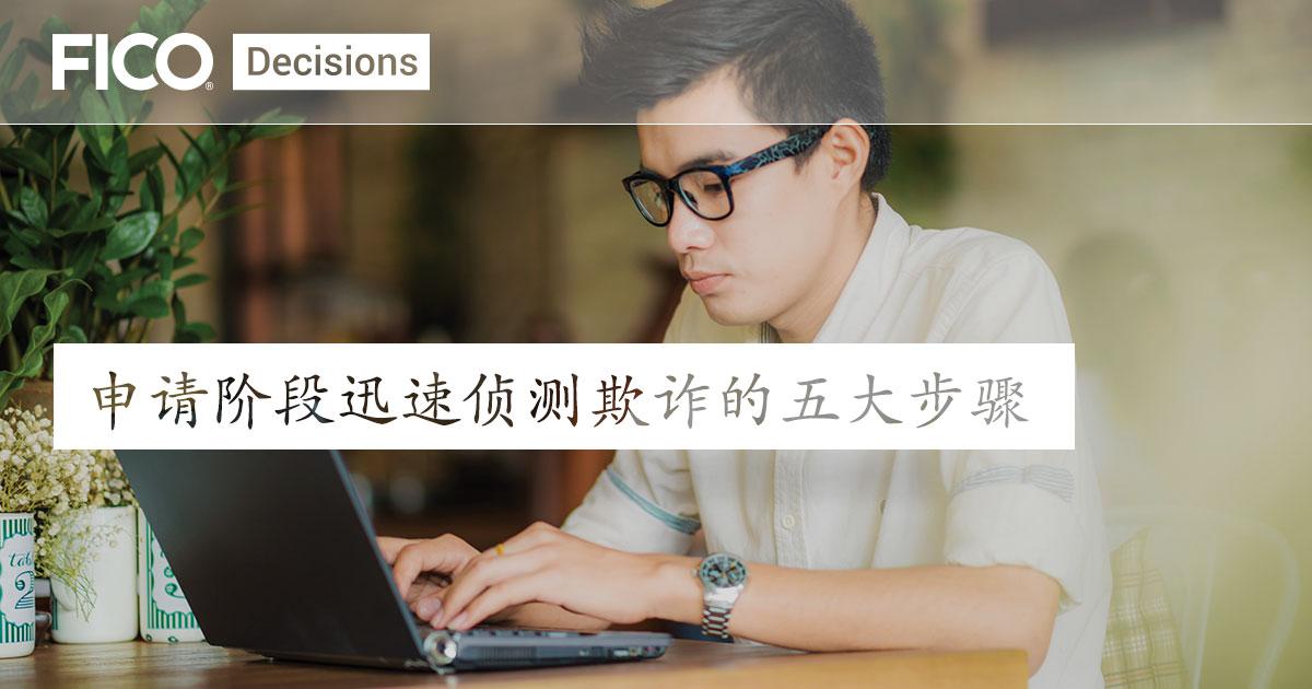 申请阶段迅速侦测欺诈的五大步骤